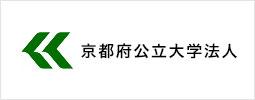 京都府公立大学法人